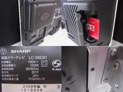 SHARP シャープ AQUOS LC-26DX1 W 液晶テレビ 26型 ホワイト