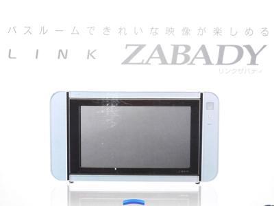 TWINBIRD ツインハード LINK ZABADY  VW-J707 ワイヤレス モニタ ポータブル テレビ 防水