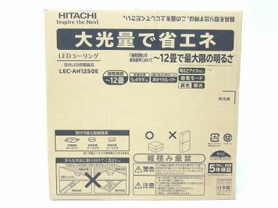 日立 LED シーリングライト LEC-AH1250E 12畳