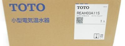 TOTO 小型 電気 温水器 湯ぽっと REAH03A11S