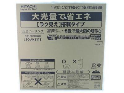 未開封 日立 LED シーリングライト LEC-AH811 リモコン付き