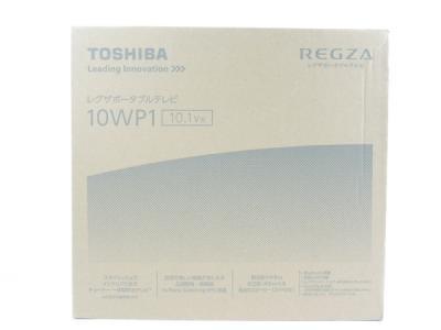 東芝 REGZA 10WP1 ポータブル TV 10.1V型 防水