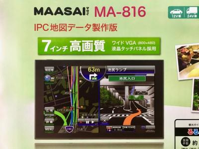 MAASAI マサイ TABI NAVI MA-816 ポータブルナビ 7型 ワンセグ
