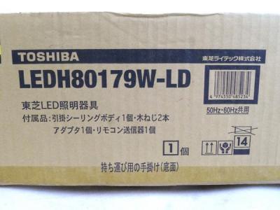 TOSHIBA 東芝 LEDシーリングライト LEDH80179W-LD