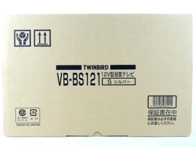 TWINBIRD ツインバード VB-BS121 12V型 防水 液晶TV 浴室 シルバー