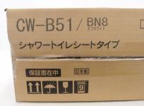 LIXIL CW-B51温水洗浄 便座 シャワートイレ