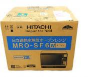 HITACHI 日立 MRO-SF6 W スチームオーブンレンジ