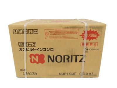 NORITZ NWP1SWE ビルトインコンロ ピアットライト 60cm 都市ガス用