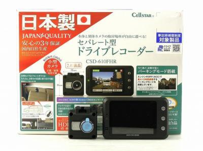 セルスター CELLSTAR ドライブレコーダー CSD-610FHR カー用品