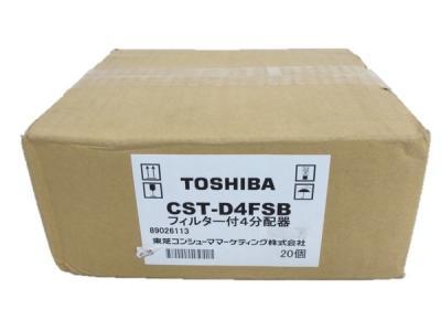 東芝 フィルター付 4分配器 CST-D4FSB アンテナ 分配器 住宅設備