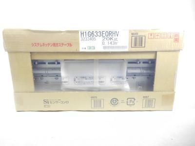 サンウェーブ工業 H1G633E0RHV システムキッチン用 ガステーブル