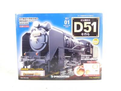 DeAGOSTINI ディアゴスティーニ 週刊 蒸気機関車 D51を作る 全100巻 模型