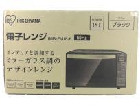 アイリスオーヤマ IMB-FM18-6 電子レンジ 60Hz 専用 西日本 18L ミラーガラス