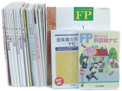 ユーキャン ファイナンシャル プランナー 講座 2016 FP 資格 テキスト DVD