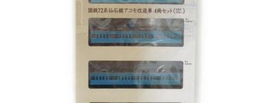 TOMYTEC鉄コレ 仙石線アコモ改造車 4両セット スカイブルー