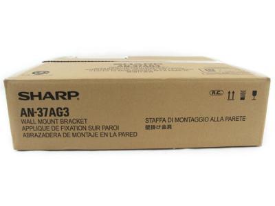 SHARP 液晶カラーテレビ用 壁掛け金具 AN-37AG3