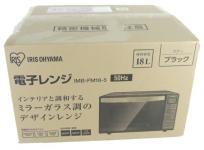 アイリスオーヤマ IMB-FM18-5 電子レンジ 50Hz フラットテーブル