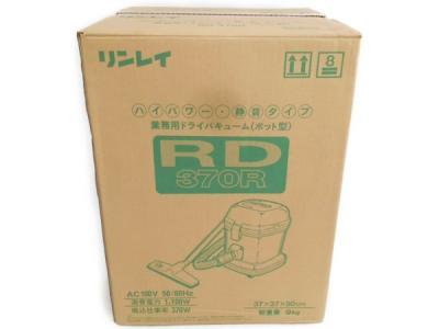 リンレイ RD-370R 業務用 ドライバキューム (ポット型)