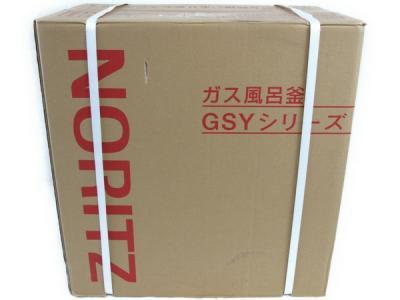 NORITZ 風呂釜 GSY-1200P-e プロパン LPガス 屋外設置形