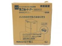 National EH431L-H 生ごみ処理機 生ごみイーター 1000タイプ