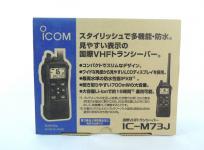 ICOM IC-M73J 国際VHFトランシーバー