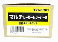 TAJIMA タジマ ML-RCV2 受光器 レーザー 墨出し器 マルチレーザーレシーバー