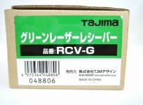TAJIMA タジマ RCV-G 受光器 レーザー 墨出し器 グリーンレーザーレシーバー