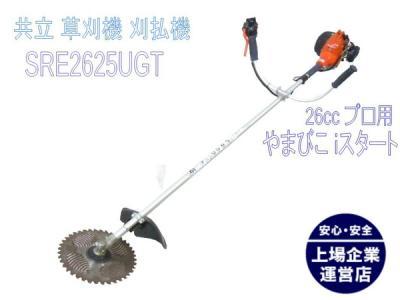 KIORITZ 共立 SRE2625G 刈払機大型