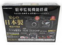 COMTEC コムテック HDR-352GHP ドライブレコーダー