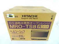 HITACHI 日立 MRO-TS8 過熱 水蒸気 オーブン レンジ ヘルシー シェフ