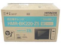 日立 HMR-BK220-Z5 50Hz専用 東日本 単機能 電子レンジ 22L ホワイト