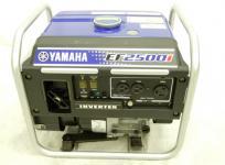 ヤマハモーターパワープロダクツ EF2500i インバーター発電機の買取