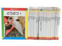家庭保育園 なぜなにブック 全22巻 2010年版 第4教室 知育 絵本 幼児 教材