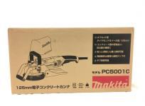 マキタ PC5001C 125mm 電子コンクリート カンナ