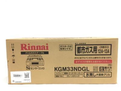 Rinnai リンナイ KGM33NDGL 2016年製 LPガス用 ガスコンロ ガステーブル