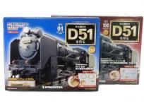 デアゴスティーニ 蒸気機関車 D51を作る 全100巻 全巻 1~100号 コンプリート ディスプレイカバー セット