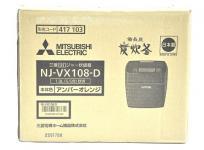 三菱 MITSUBISHI 炊飯器 NJ-VX108-D 炭炊釜