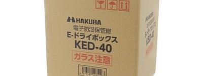 HAKUBA ハクバ KED-40 E-ドライボックス 電子式 防湿保管庫 防湿庫 カメラ アクセサリー アイテム