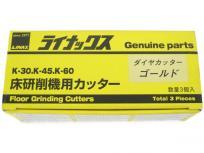 LINAX ライナックス ダイヤカッター ゴールド K-30 K-45 K-60 床研削機用カッター 3個入