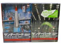 TFC サンダーバード DVD コンプリートBOX PART1・2 全12巻