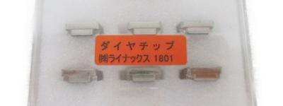 ライナックス LINAX 交換用ダイヤチップ 1801 6個セット