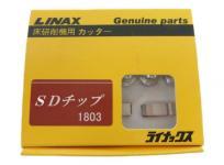 ライナックス SDチップ 1803 電動工具 消耗品