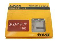 ライナックス SDチップ 1707 電動工具 消耗品