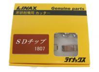 ライナックス SDチップ 1807 電動工具 消耗品