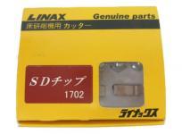 ライナックス SDチップ 1702 電動工具 消耗品