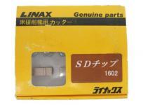 ライナックス SDチップ 1602 電動工具 消耗品