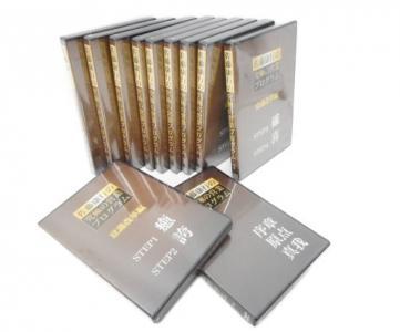 YSコンサルタント株式会社 佐藤康行 究極の営業プログラム 11巻セット ビジネス 教材