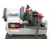 アサダ ビーバー50 水道・ガス管 電動ねじ切り機の買取