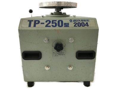 グッド電気 電動ろくろ TP-250 ドベ受け付 陶芸 工芸 大型
