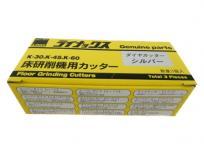 LINAX ライナックス ダイヤカッター シルバー 床研削機用カッター